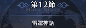 第12節_雷電神話