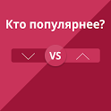 Кто популярнее? icon