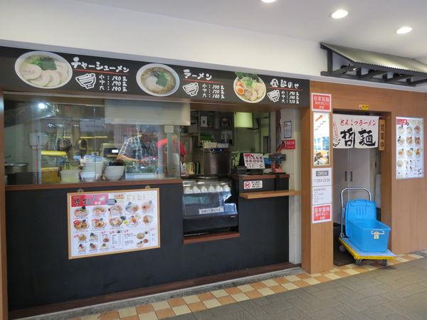 哲麵@林森店【捷運中山站】(台北市中山區)