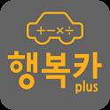 LH 행복카 (행복카플러스) icon