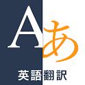 翻訳アプリ 無料Weblio英語翻訳 英会話を音声発音で話す icon