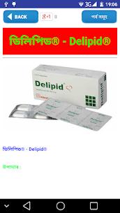 স্কয়ার ঔষধ নির্দেশিকা A to Z medicine Apk  Download For Android 6