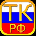 Labor Code of Russia Free icon
