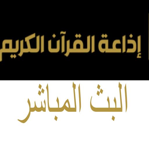 App Insights إذاعة القرآن الكريم السعودية Apptopia
