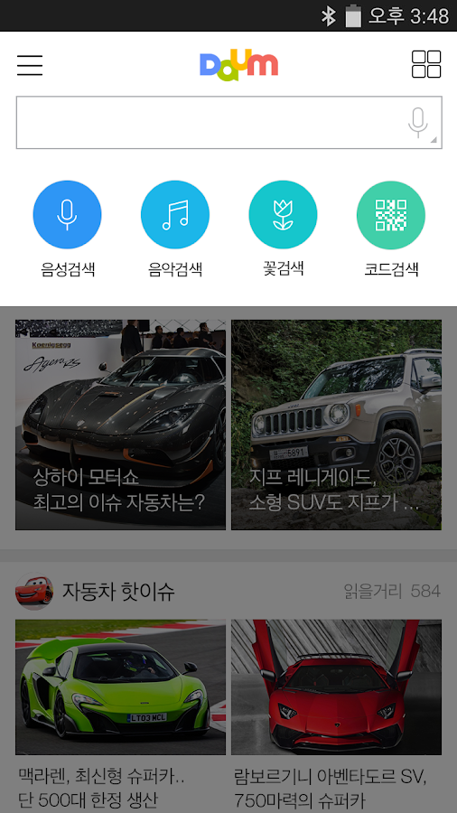 Daum - news, browser- screenshot