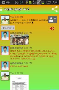 BJP Tamil Nadu screenshot 6