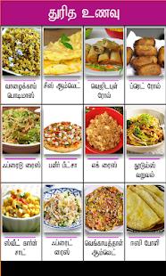 fast food tamil - náhled