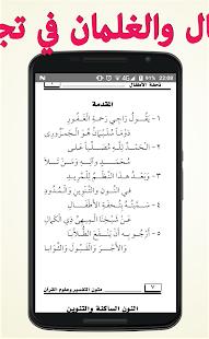 تحفة الأطفال والغلمان في تجويد القرآن - náhled
