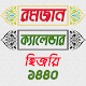 রমজানের ক্যালেন্ডার ~ Romjaner Calendar Download for PC Windows 10/8/7