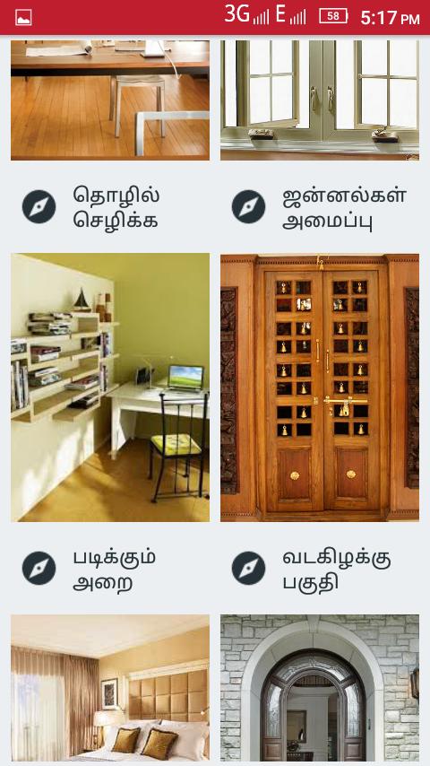 Vastu Shastra In Tamil Android Apps On Google Play