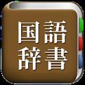 All国語辞書, Japanese ⇔ Japanese icon