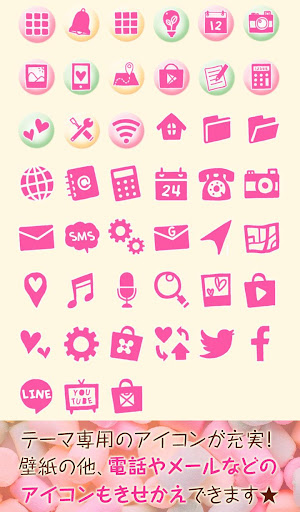 無料个人化Appのスイート・マシュマロ-無料着せ替えアプリ|記事Game