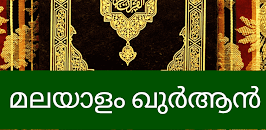 Download Quran Malayalam Thafseer APK latest version App by