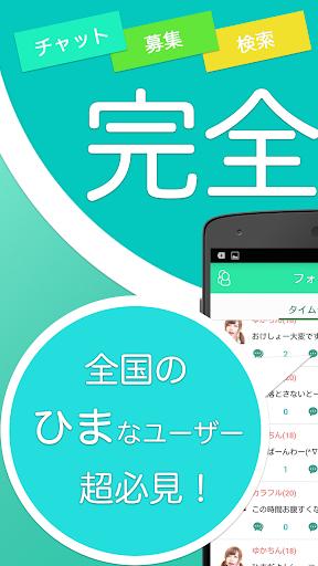 チャッター - 無料ひまつぶしチャットアプリ