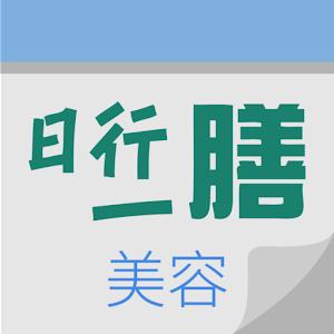 日行一膳 - 美容湯水31天 (免費版)