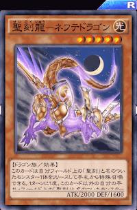 聖刻龍ネフテドラゴン