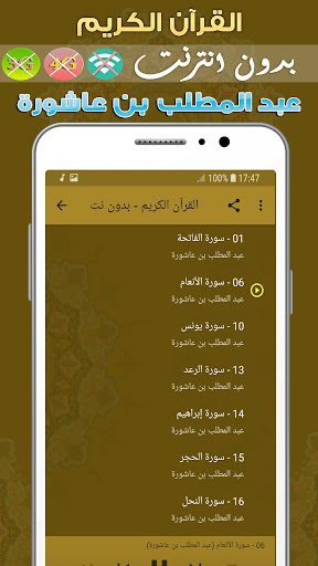 abdul muttalib ibn achoura Quran MP3 Offline 2.0 screenshots 2