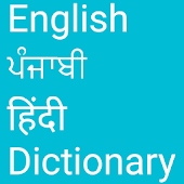English to Punjabi and Hindi