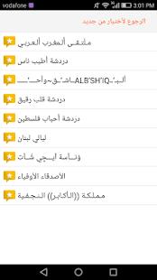 EgChat - دردشة صوتية - náhled