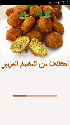 أكلات مشهورة من المطبخ العربي - screenshot