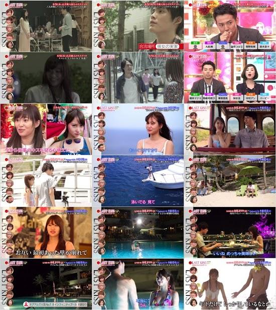 (TV-Variety)(720p) ラストキス〜最後にキスするデート【復活1時間SP元AKB48永尾まりや×グアム 160617