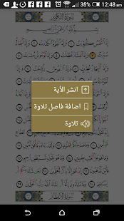 Download تعلم العربية For PC Windows and Mac apk screenshot 8