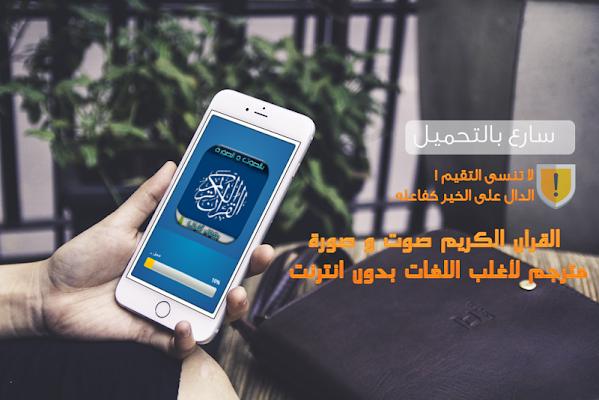 القرآن الكريم كاملا دون نت - screenshot