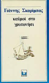 Αποτέλεσμα εικόνας για Πηγές της πεζογραφίας στο έργο του Σκαρίμπα