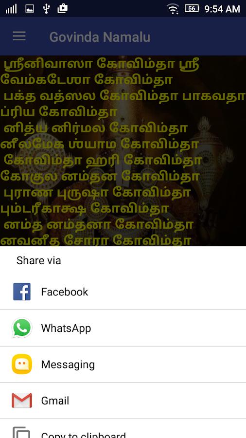 Govinda Namam From Ttd Songs Download