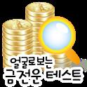 얼굴로보는 금전운 테스트 (얼굴인식) icon