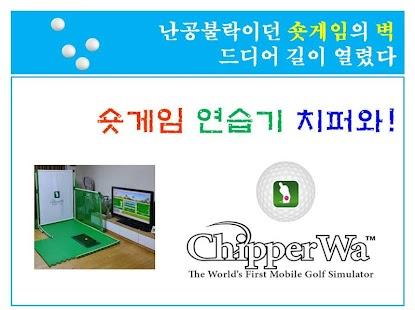 ChipperWa - Golf short master - náhled