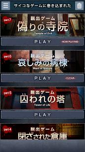 Escape Game – Temple of Evil 1