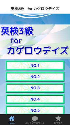 英検3級 for カゲロウデイズ~無料クイズアプリ