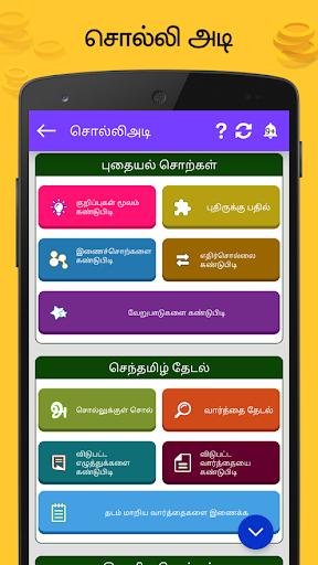 Tamil Word Game - u0b9au0bcau0bb2u0bcdu0bb2u0bbfu0b85u0b9fu0bbf - u0ba4u0baeu0bbfu0bb4u0bcbu0b9fu0bc1 u0bb5u0bbfu0bb3u0bc8u0bafu0bbeu0b9fu0bc1  screenshots 3