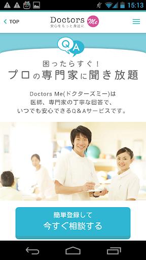 風邪で困ったら専門家に相談できるアプリ-Doctors Me