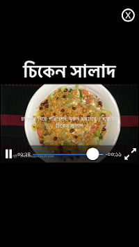 Download bangladeshi recipes in bangla apk latest version app for bangladeshi recipes in bangla poster forumfinder Image collections