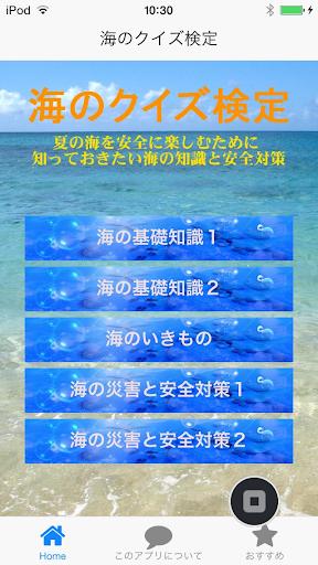 海のクイズ検定!海で泳ぐ前に知っておきたい海の知識と安全対策