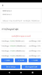 Download Car Bitding For PC Windows and Mac apk screenshot 4