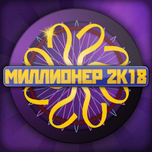 Миллионер 2018 APK
