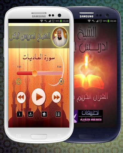 Holy Quran by Idriss Abkar