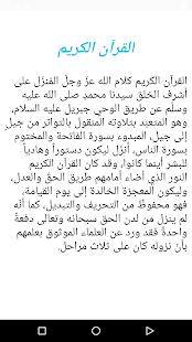مراحل نزول القرآن الكريم - náhled