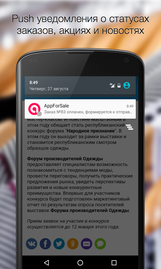 AppForSale- screenshot