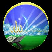 تفسير القرآن الكريم- شيخ ياسين