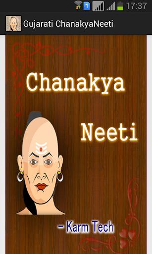 Gujarati ChanakyaNeeti