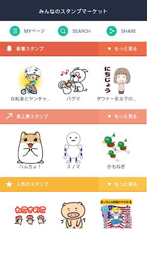 みんなのスタンプマーケット【無料★ランキング&一発検索】