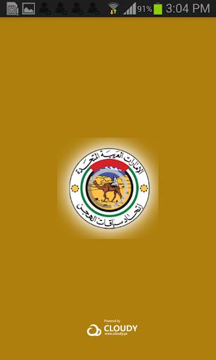 اتحاد سباقات الهجن - الإمارات