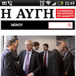 Greece Newspapers - Apps on Google Play