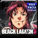 パチスロ BLACK LAGOON2 icon