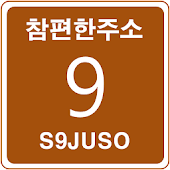 KOREA road name Addr searcher