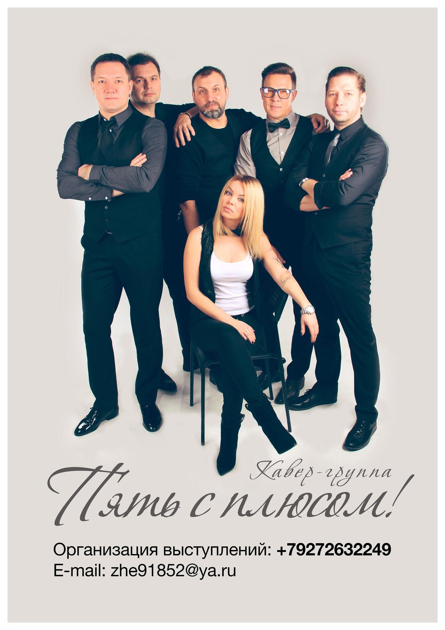 Кавер-группа